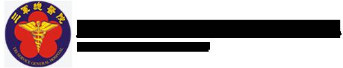 三軍總醫院-台北門診中心首頁logo